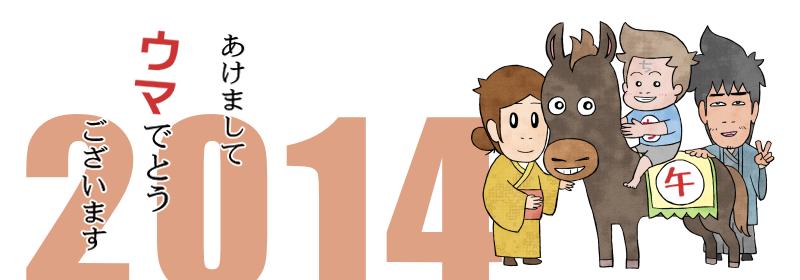 2014年 年賀
