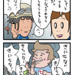 vol.519 気にしない (生後980日目)