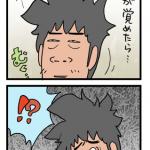 vol.525 上が (生後998日目)