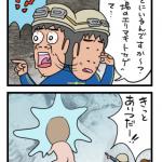 vol.537 エリマキ (生後1041日目)