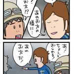 vol.551 煙たくて (生後1111日目)