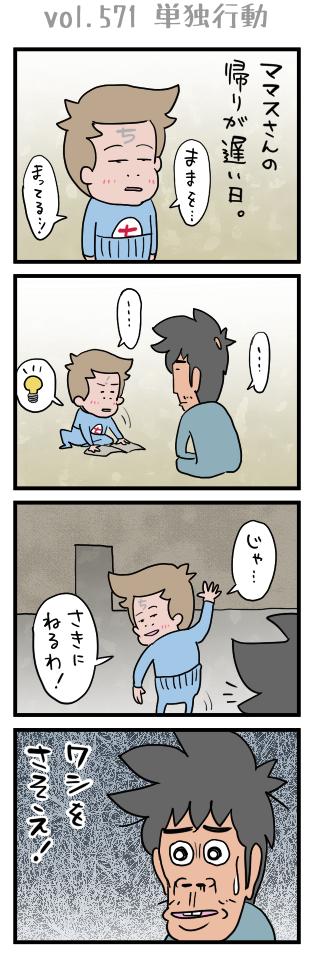 com-571