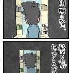 vol.578 遅い (生後1246日目)