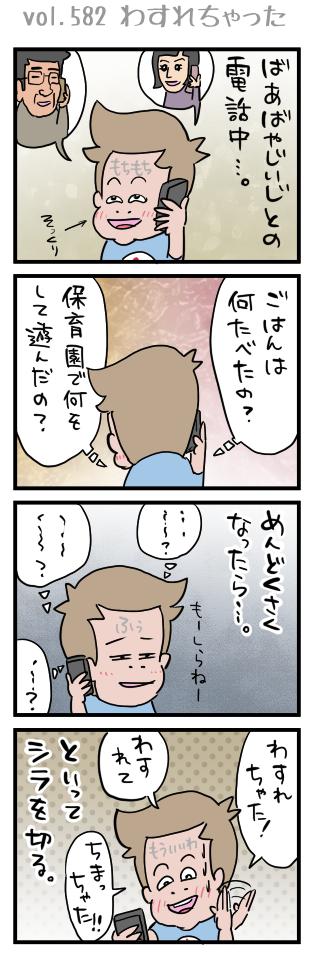 com-582