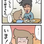 vol.600 難題 (生後1358日目)